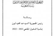 رسالة رئيس الجمهورية السيد عبد المجيد تبون بمناسبة افتتاح السنة الجامعية 2021-2022