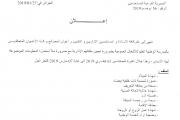 إعلان لتحيين الملفات الإدارية لأساتذة وعمال المدرسة