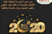 تهنئة بمناسبة حلول العام الميلادي 2020